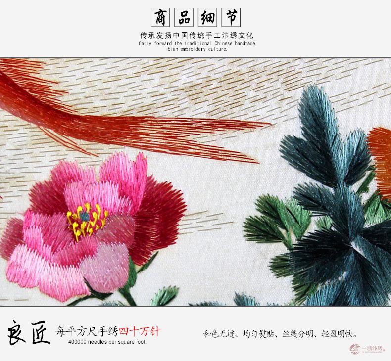 牡丹九鲤图 (7)