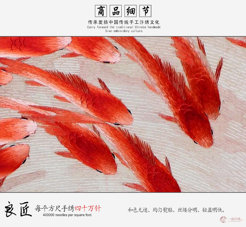 百鱼图 (7)