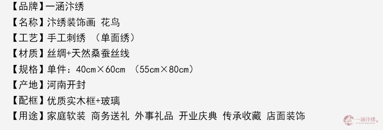 花鸟 (4)