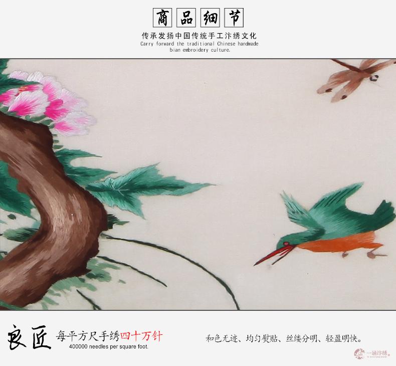 花鸟 (9)