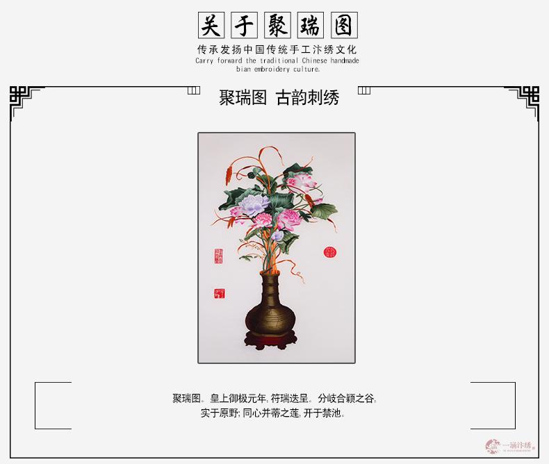 郎世宁 聚瑞图 (2)