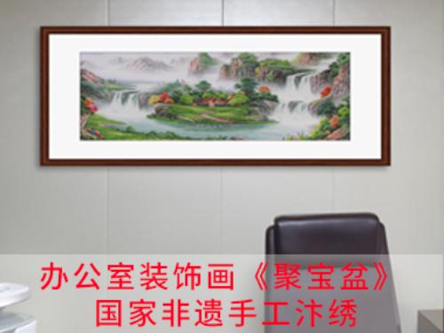 办公室挂对装饰画 提升运气助力事业