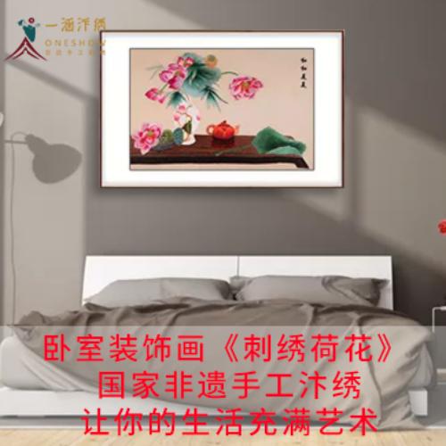 卧室床头挂什么画好?刺绣荷画装饰佳