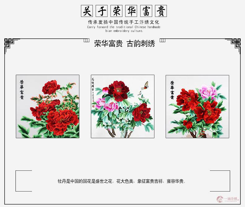 荣华富贵 (2)