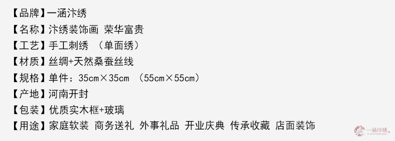 荣华富贵 (4)