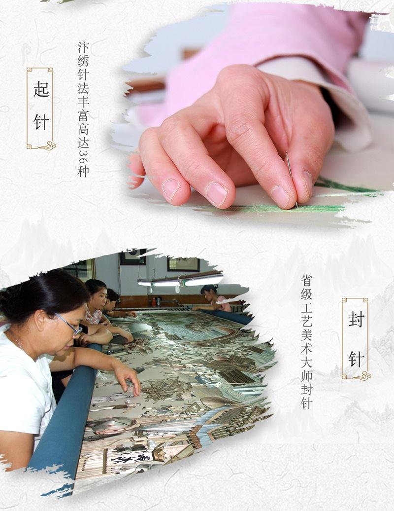 刺绣工艺流程