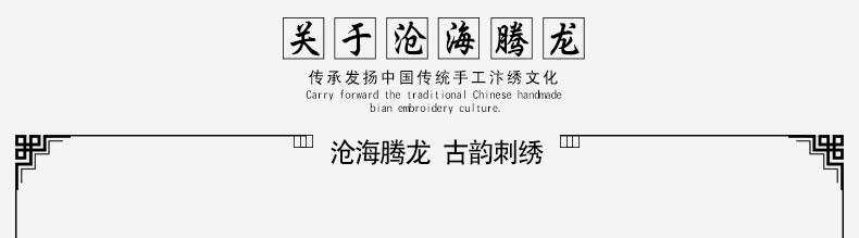 沧海腾龙-(2)_01