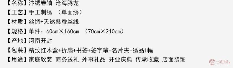 沧海腾龙-(4)_03