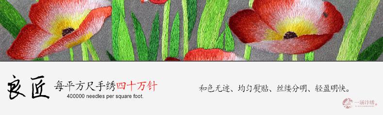 虞美人-(7)_03