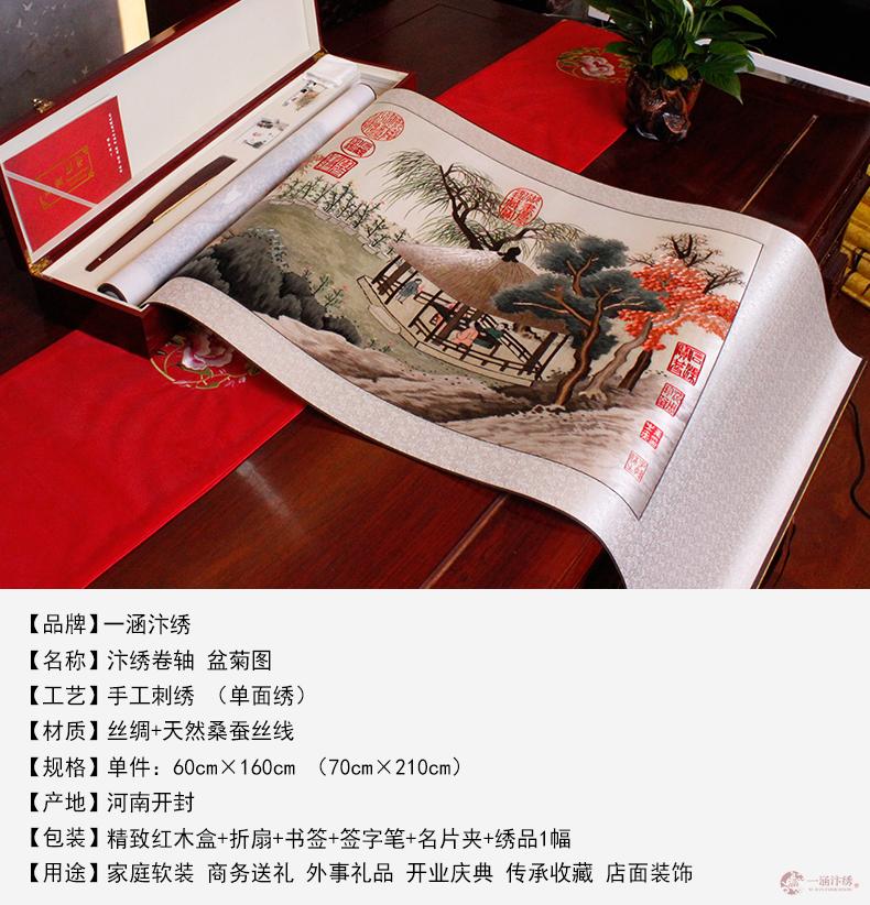 盆菊图 (4)