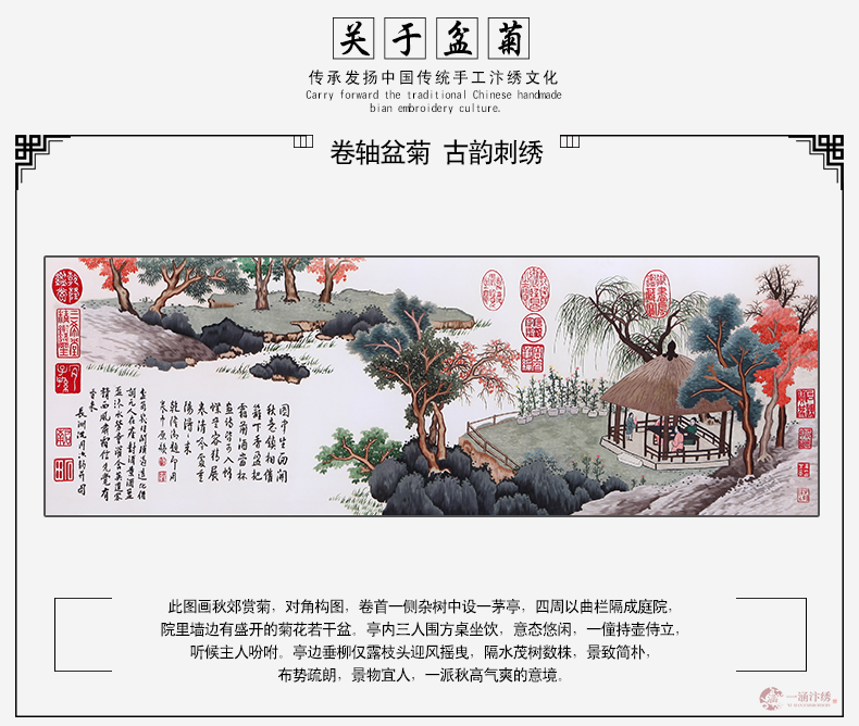 盆菊图 (2)