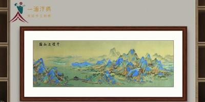 刺绣千里江山图:打造舒适惬意高颜值客厅