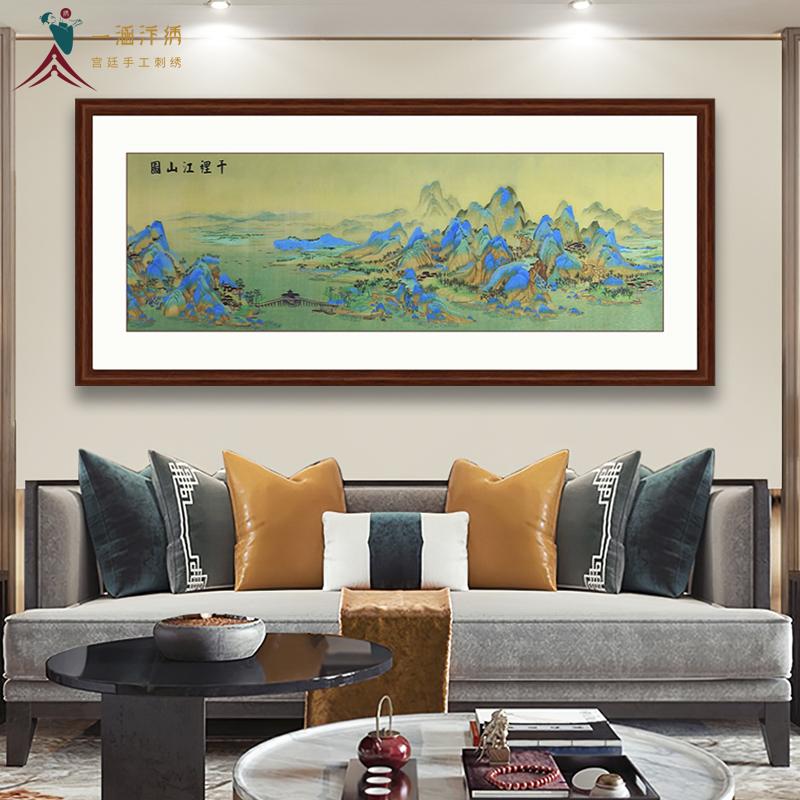 客厅装饰画 刺绣千里江山图
