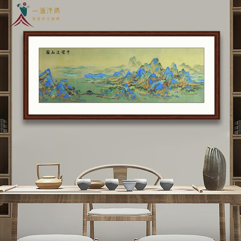 办公室装饰画 刺绣千里江山图
