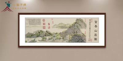 中式客厅挂画:刺绣富春山居图 诗意美好