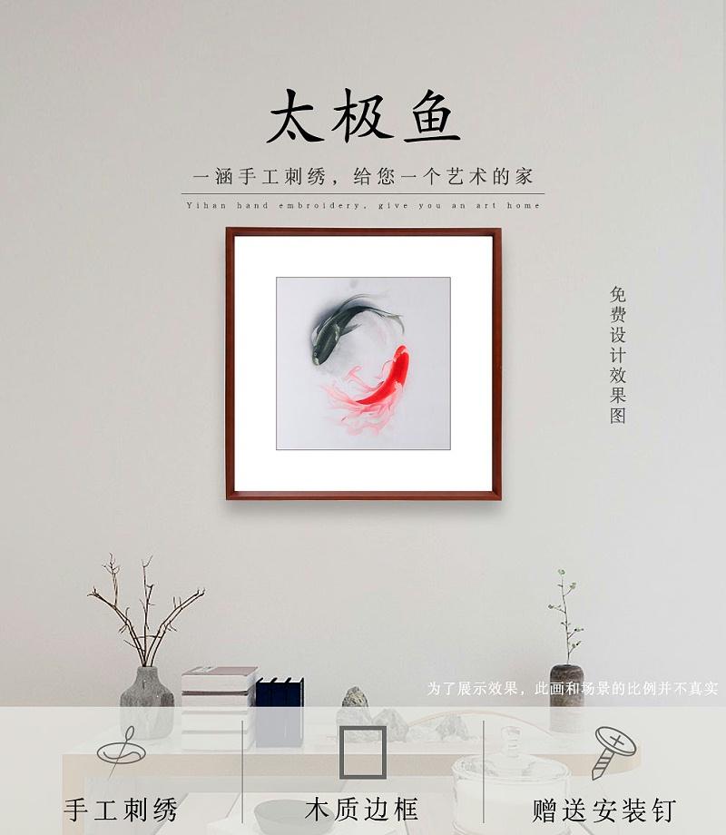 餐厅挂画 刺绣太极鱼